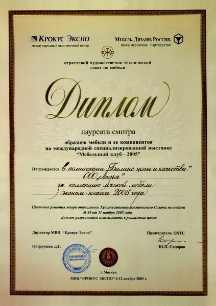 Награды Диплом лаурета смотра образцов мебели и ее компонентов на выставке Мебельный клуб 2005